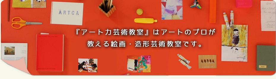 『アート力芸術教室』はアートのプロが教える絵画・造形芸術教室です。